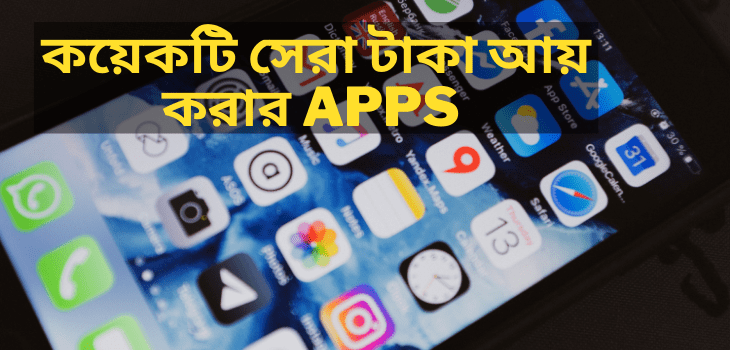 android apps দিয়ে টাকা আয়
